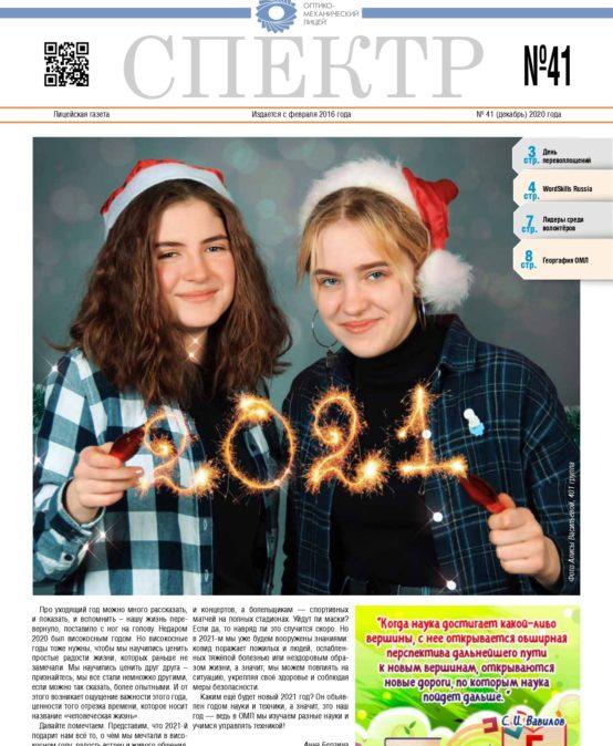 Газета Спектр — выпуск 41 (декабрь 2020)