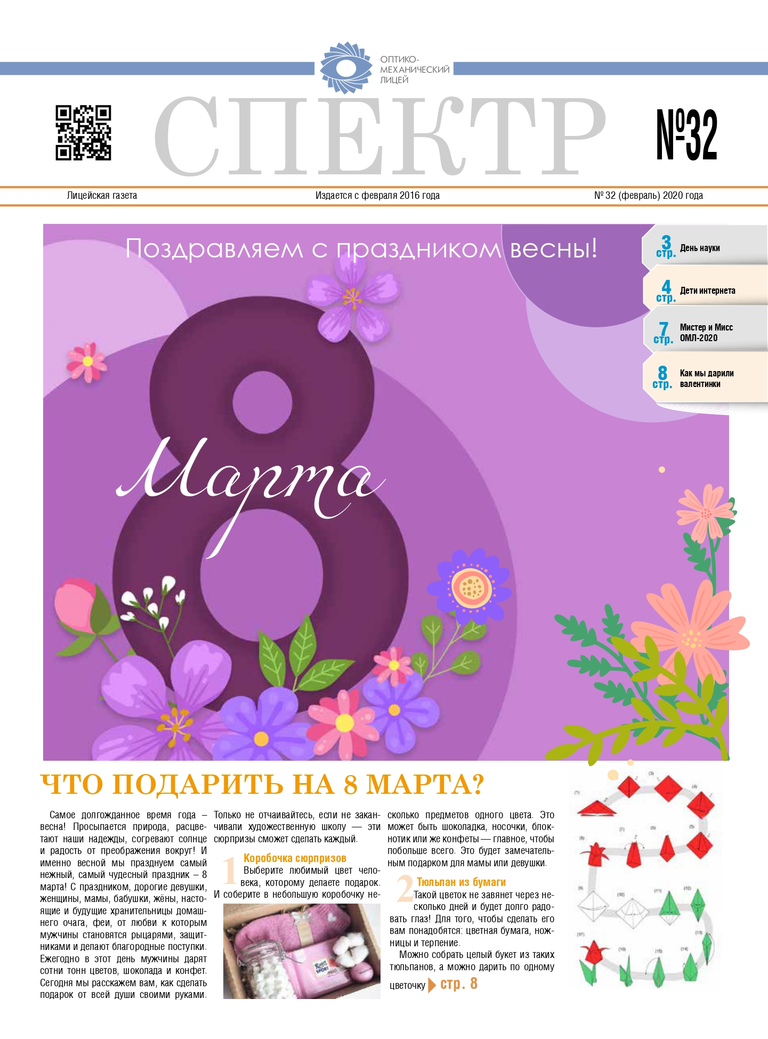 Газета Спектр — выпуск 32 (февраль 2020)