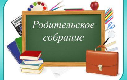 Родительское собрание 30 августа