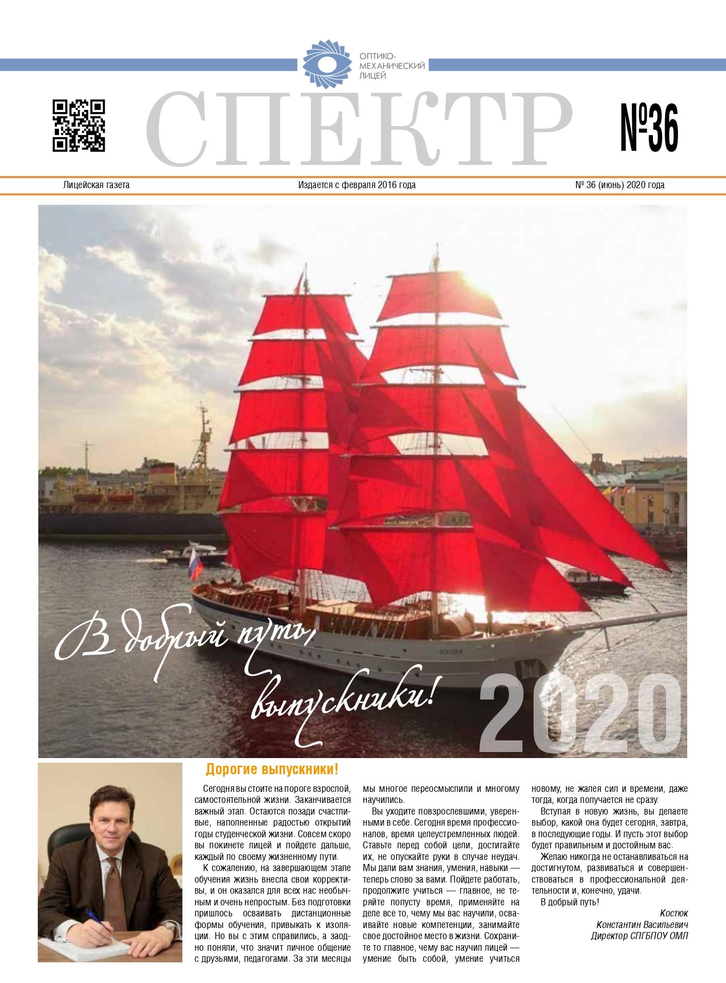 Газета Спектр — выпуск 36 (июнь 2020)