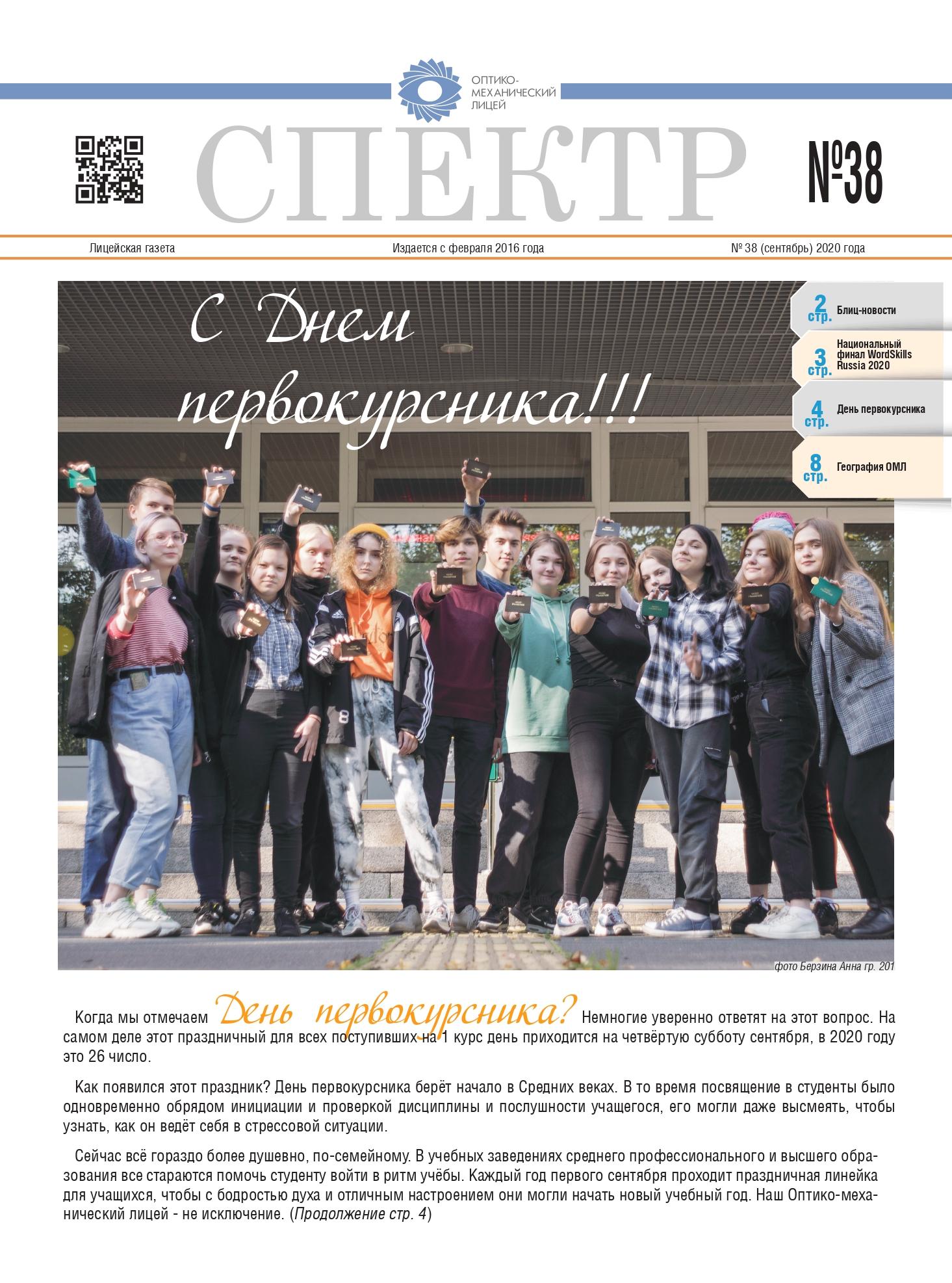 Газета Спектр — выпуск 38 (сентябрь 2020)