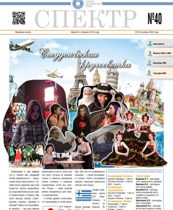 Газета Спектр — выпуск 40 (ноябрь 2020)