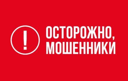 Прокуратура Санкт-Петербурга предостерегает: Осторожно! Мошенники!