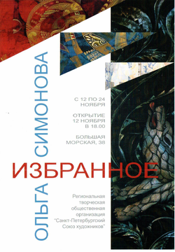 Выставка Ольги Симоновой «Избранное»