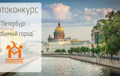Фотоконкурс «Петербург — любимый город»