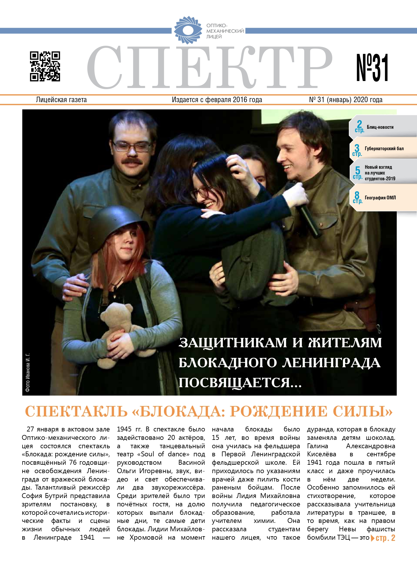 Газета Спектр — выпуск 31 (январь 2020)