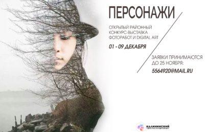 Открытая выставка-конкурс «Персонажи»