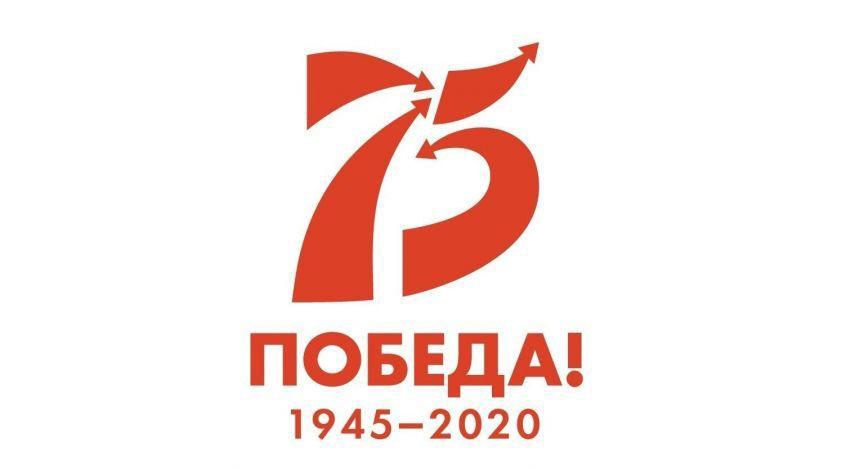 Межрегиональная молодежная научная онлайн-конференция, посвященная 75-летию Победы