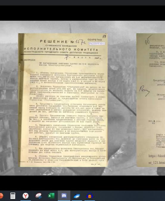 Межрегиональная молодежная научная онлайн-конференция «История Великой Отечественной войны – связь поколений»