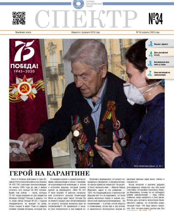 Газета Спектр — выпуск 34 (апрель 2020)