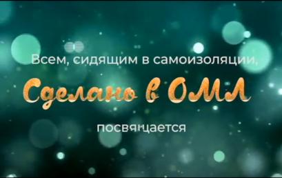 Музыкальный видеоклип от ОМЛ на самоизоляции