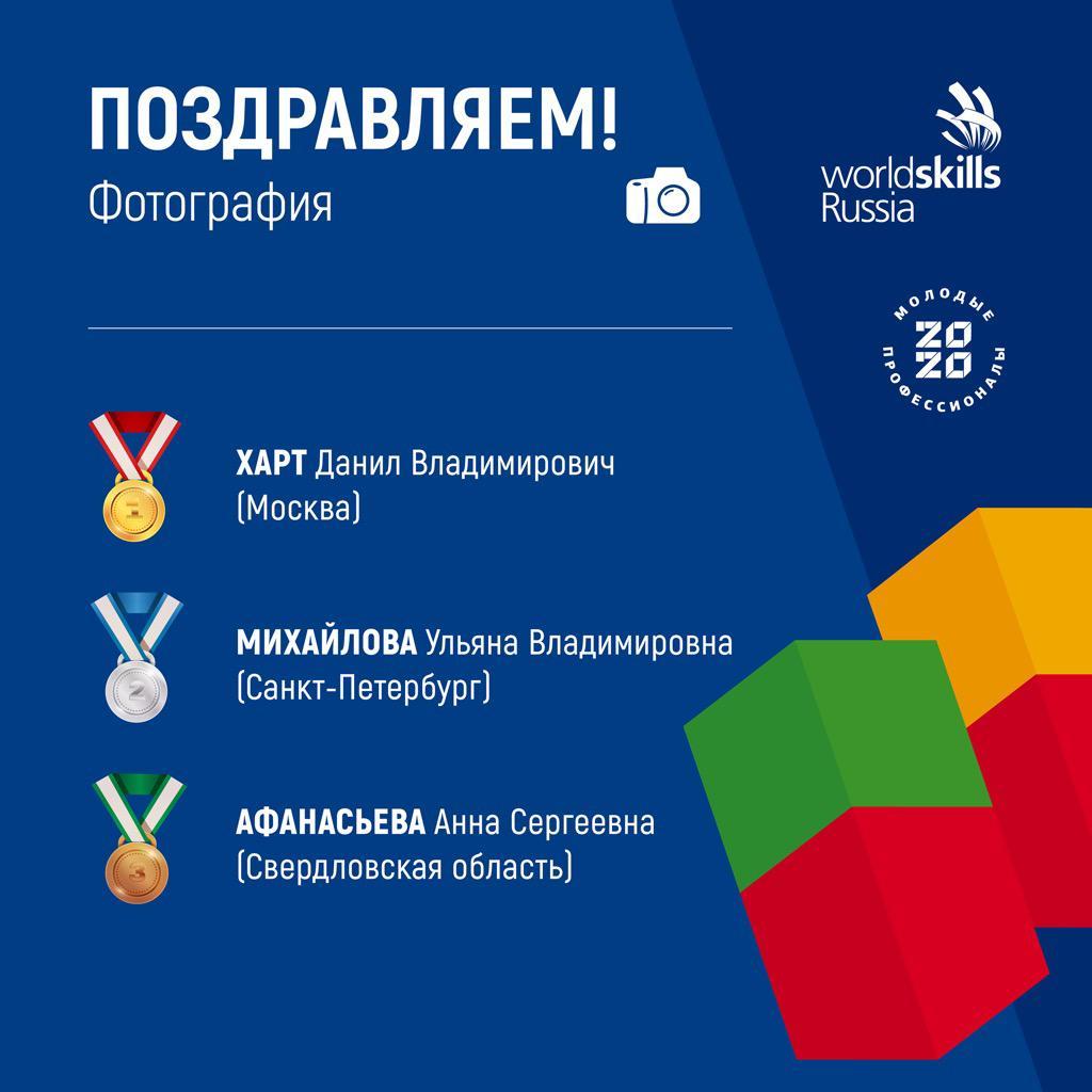 Студентка ОМЛ заняла 2 место по России в нацфинале WordSkills Russia