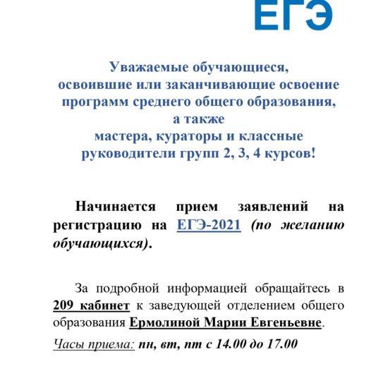 Начинается прием заявлений на регистрацию на ЕГЭ-2021 (по желанию обучающихся)