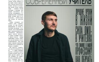 Газета Спектр — выпуск 39 (октябрь 2020)
