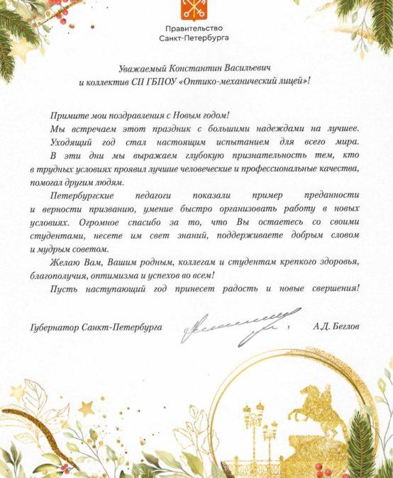 Новогоднее поздравление губернатора Санкт-Петербурга