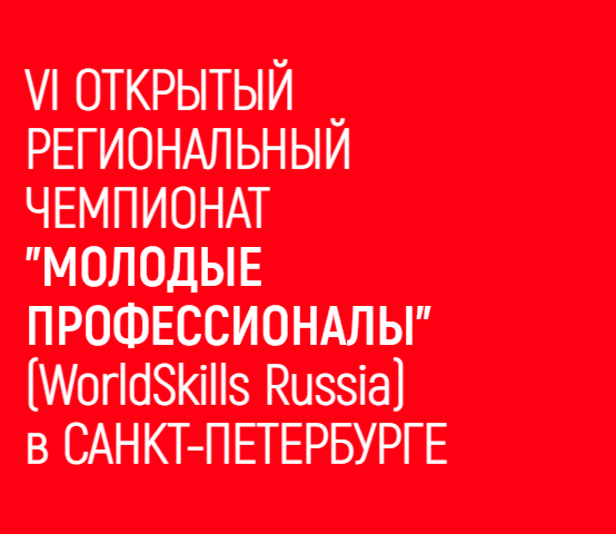 Победа ОМЛ в чемпионате WorldSkills Russia