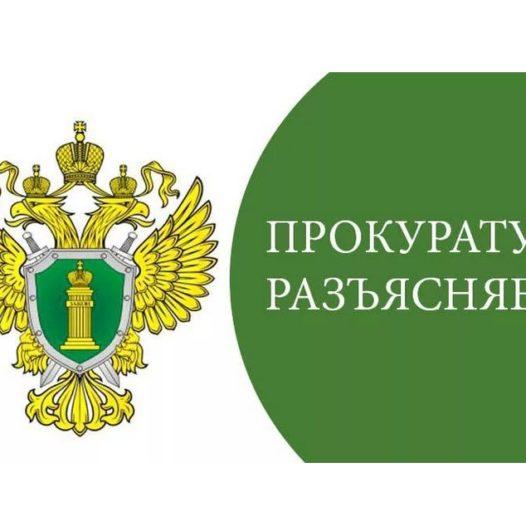 Прокуратура Калининского района разъясняет