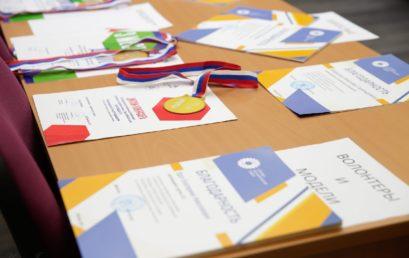 Торжественное вручение наград участникам VI регионального чемпионата WorldSkills
