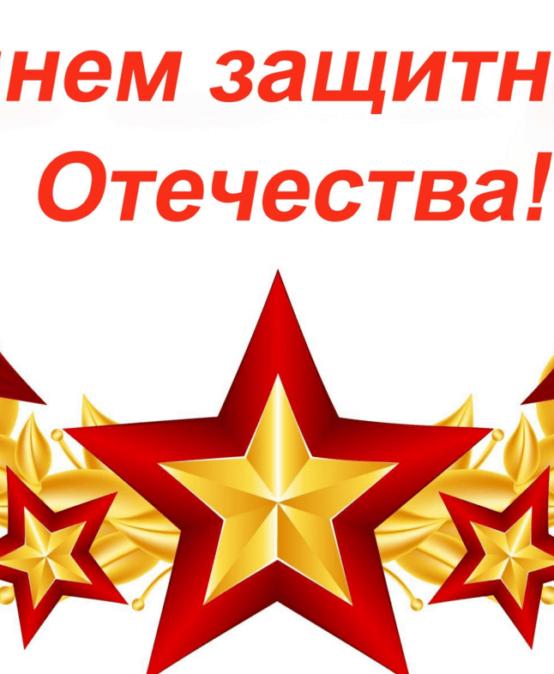 День защитника Отечества в ОМЛ