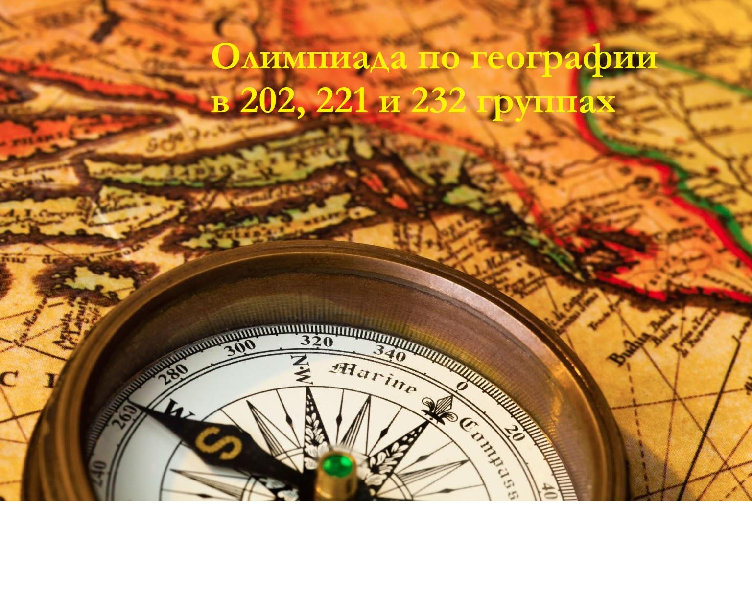 Лицейская олимпиада по географии