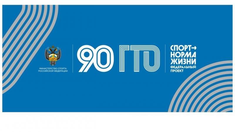 ГТО — 90 лет!