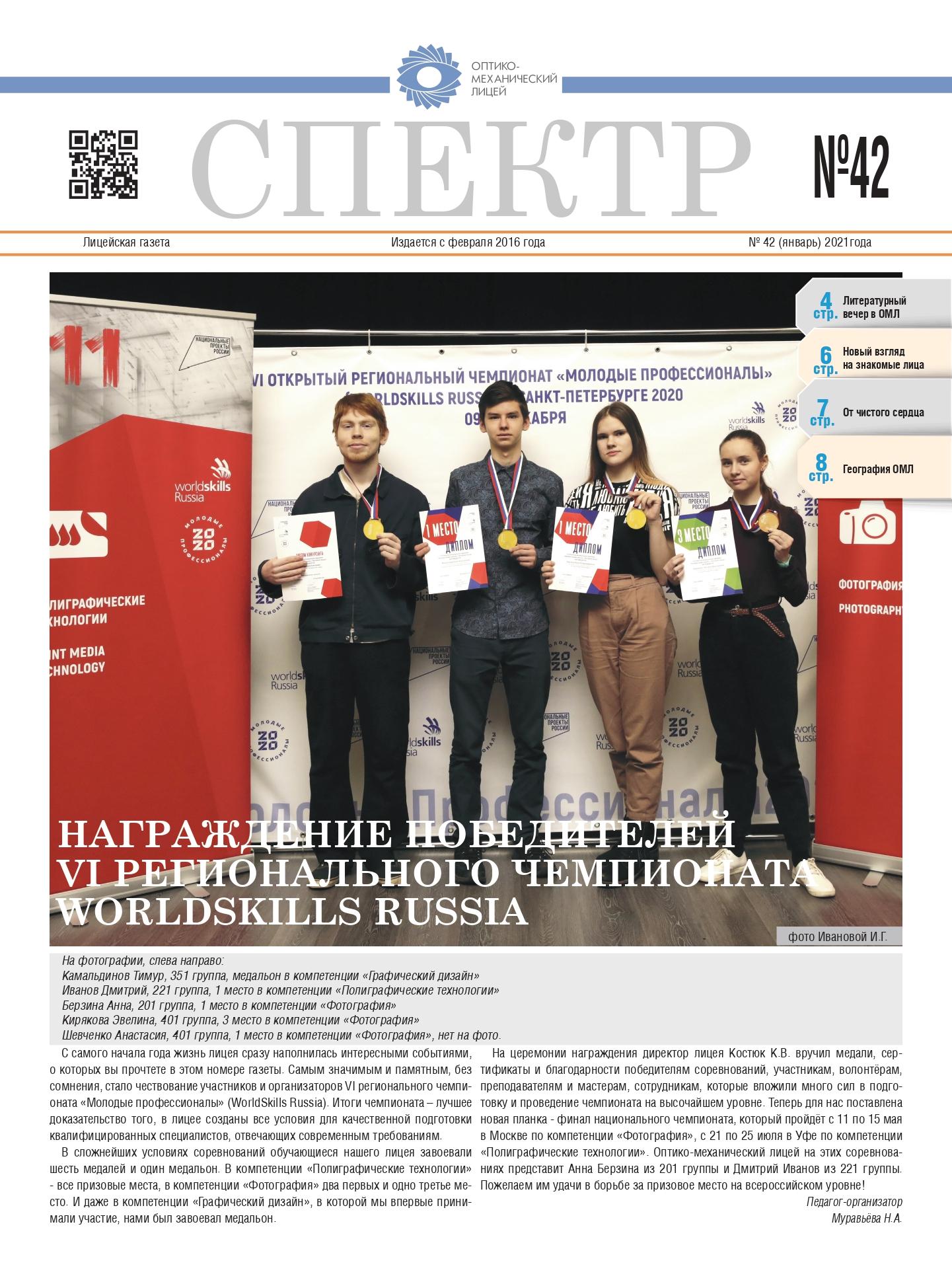 Газета Спектр — выпуск 42 (январь 2021)
