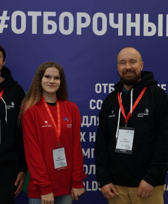WORLDSKILLS RUSSIA В МОСКВЕ