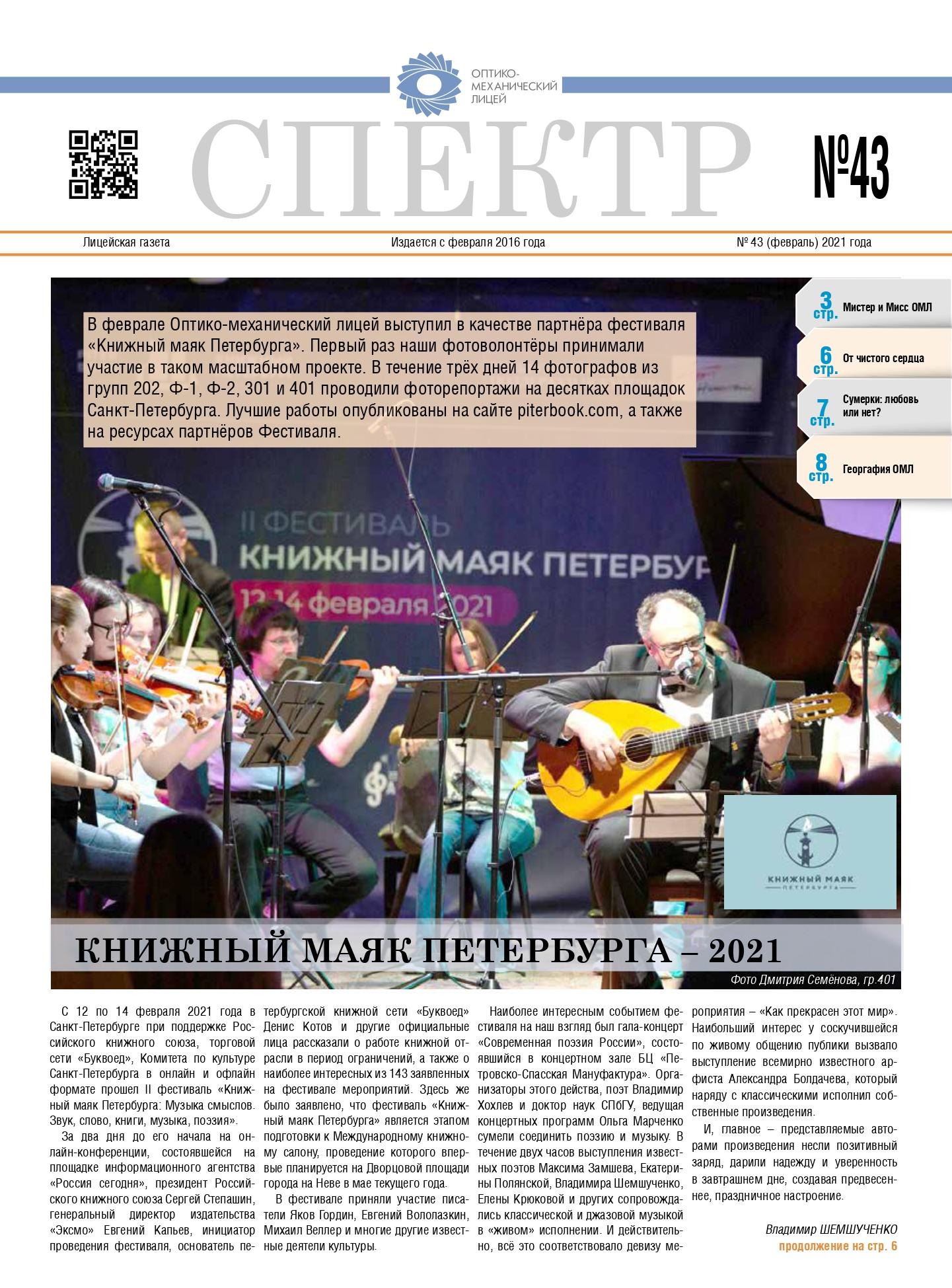 Газета Спектр — выпуск 43 (февраль 2021)
