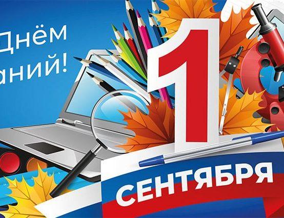1 сентября Торжественная линейка, посвященная Дню знаний