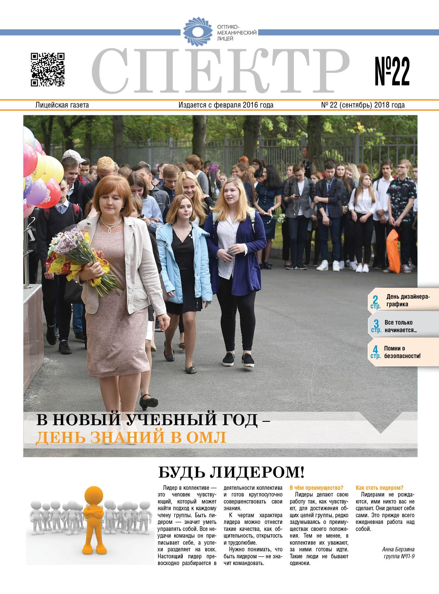 Газета Спектр — выпуск 22 (сентябрь 2018)