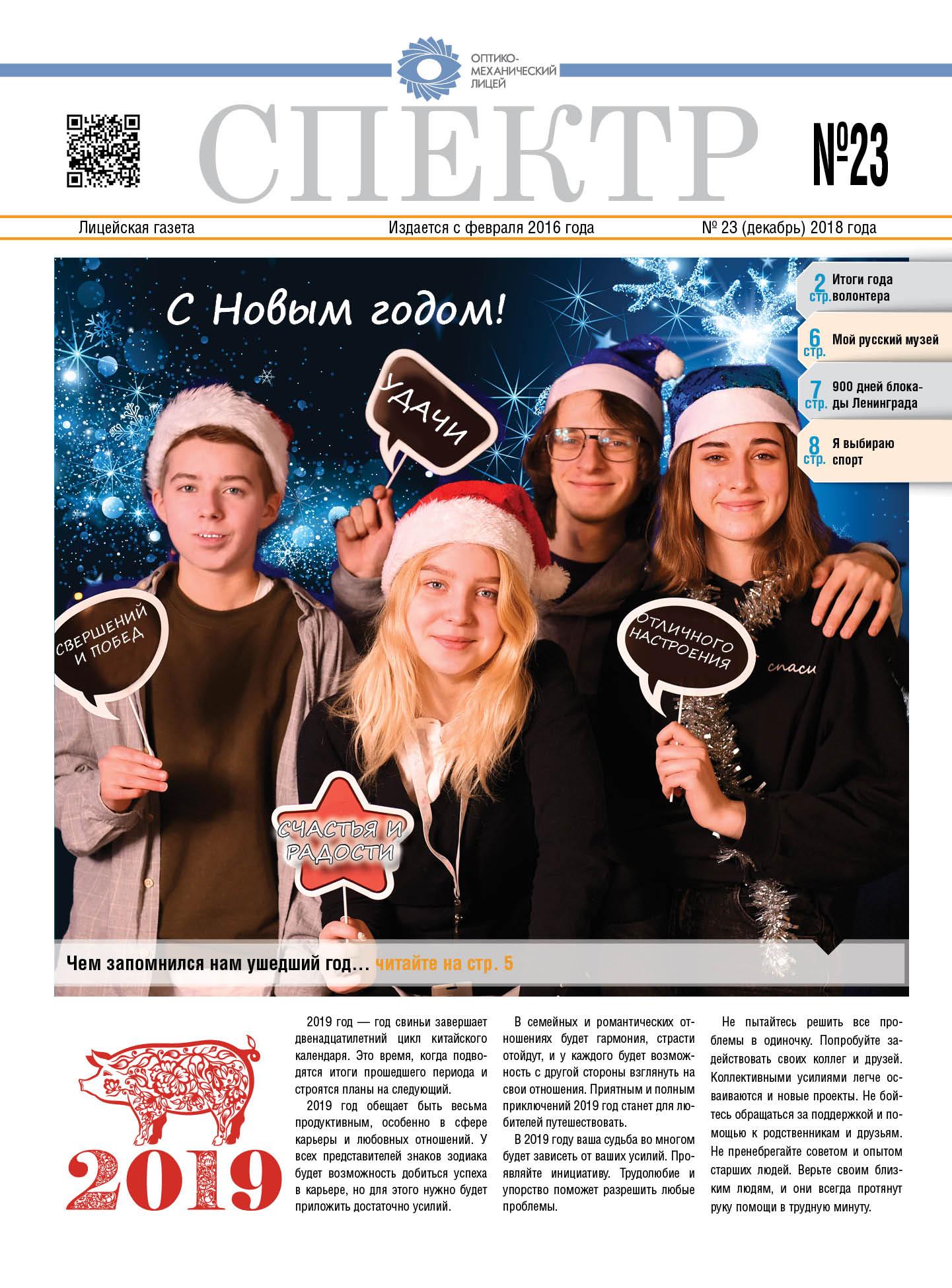Газета Спектр — выпуск 23 (декабрь 2018)