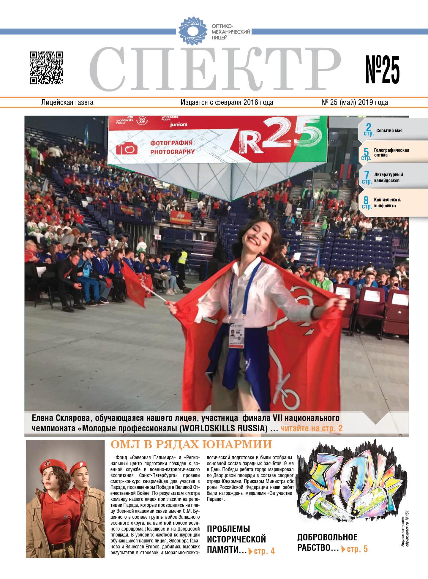 Газета Спектр — выпуск 25 (май 2019)