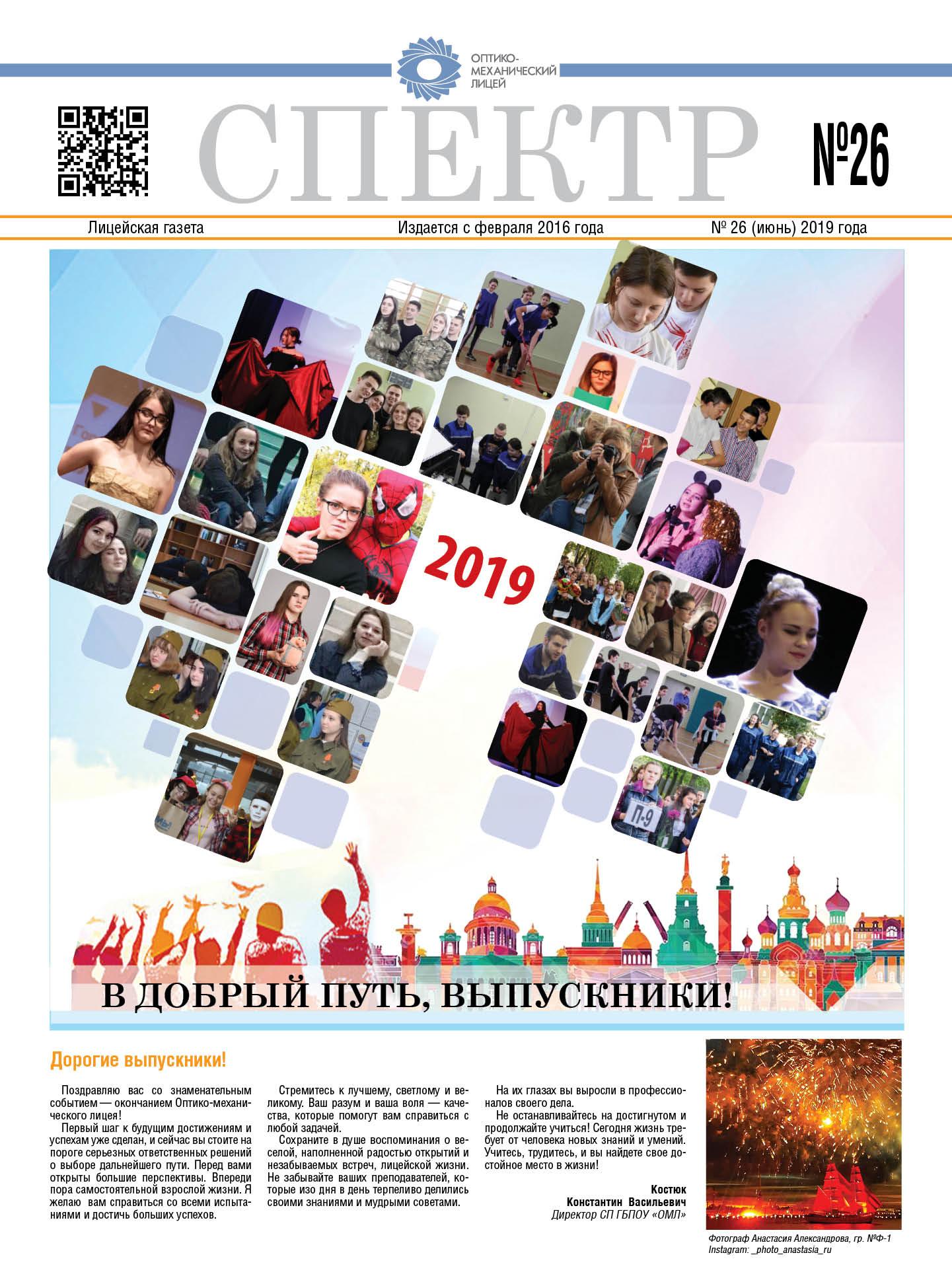 Газета Спектр — выпуск 26 (июнь 2019)