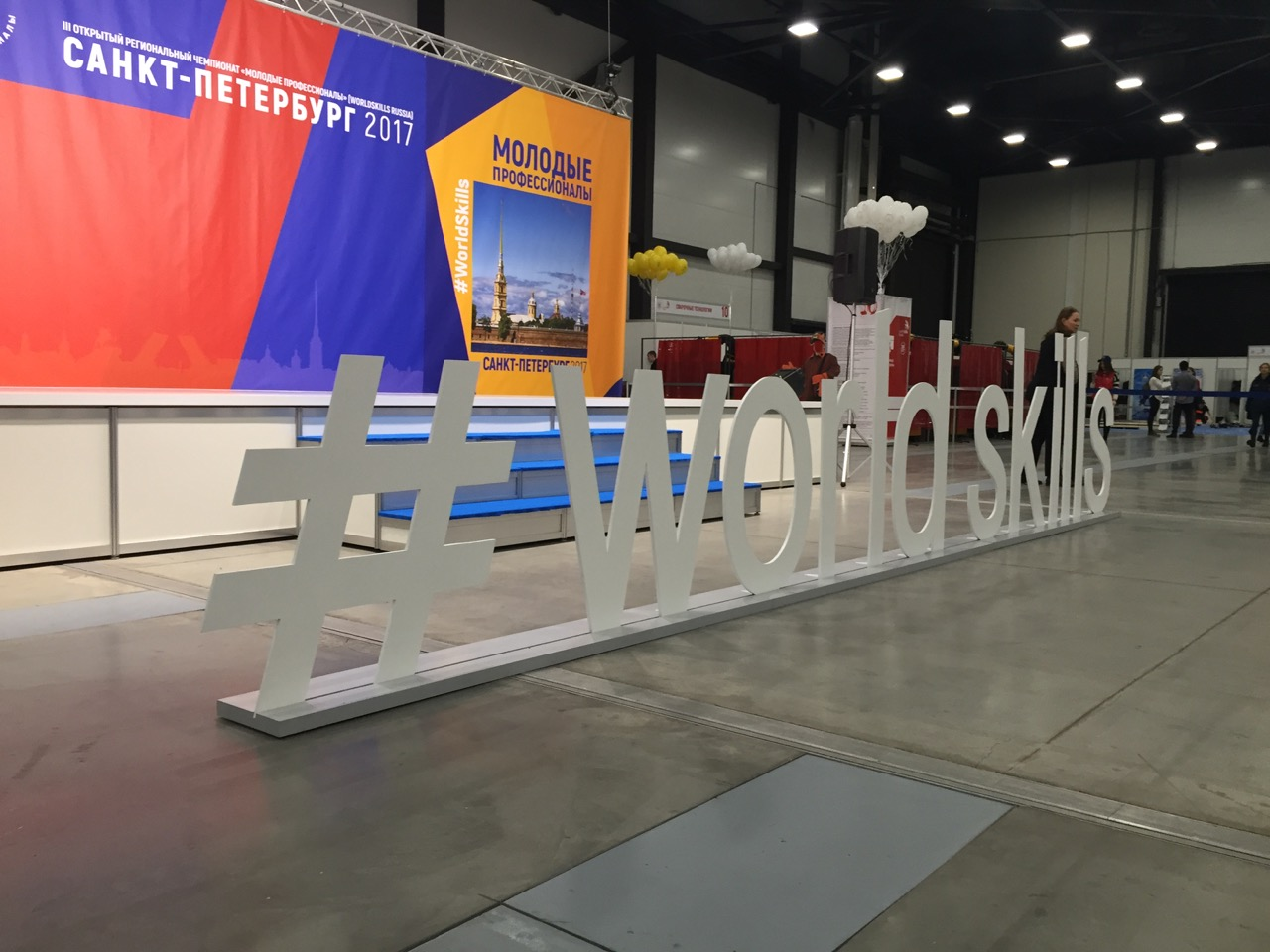 15 ноябряв Экспофоруме начал свою работуIII Открытый региональный чемпионат «Молодые профессионалы»(WorldSkills Russia)