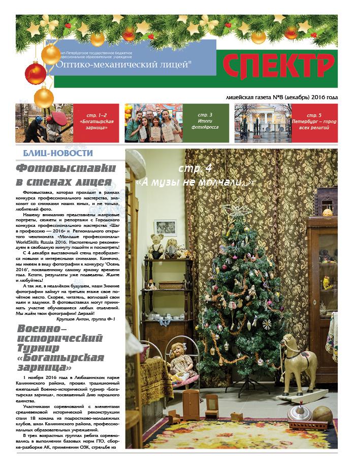Газета Спектр — выпуск 8 (декабрь 2016)