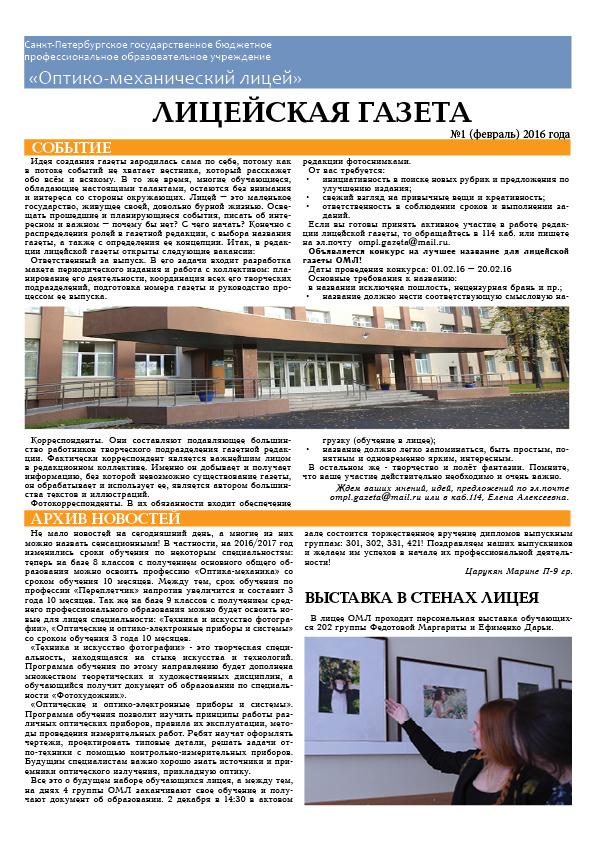Газета Спектр — выпуск 1 (февраль 2016)