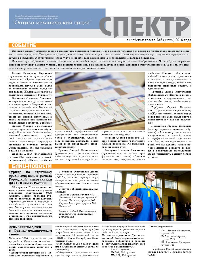 Газета Спектр — выпуск 5 (июнь 2016)