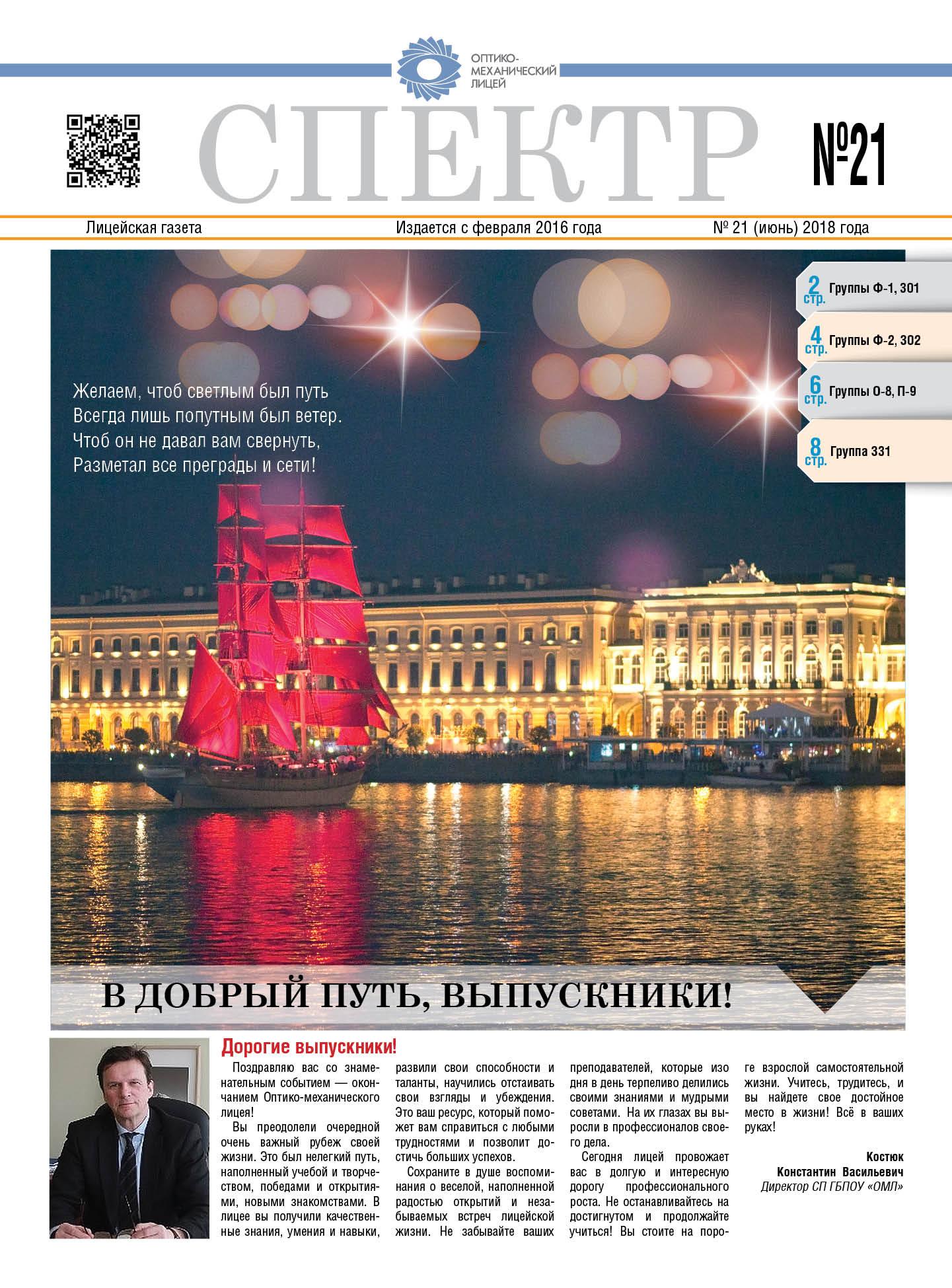 Газета Спектр — выпуск 21 (июнь 2018)