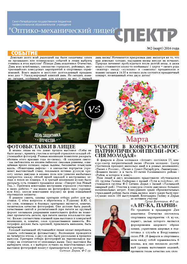 Газета Спектр — выпуск 2 (март 2016)