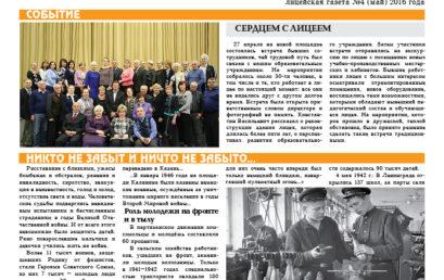 Газета Спектр — выпуск 4 (май 2016)