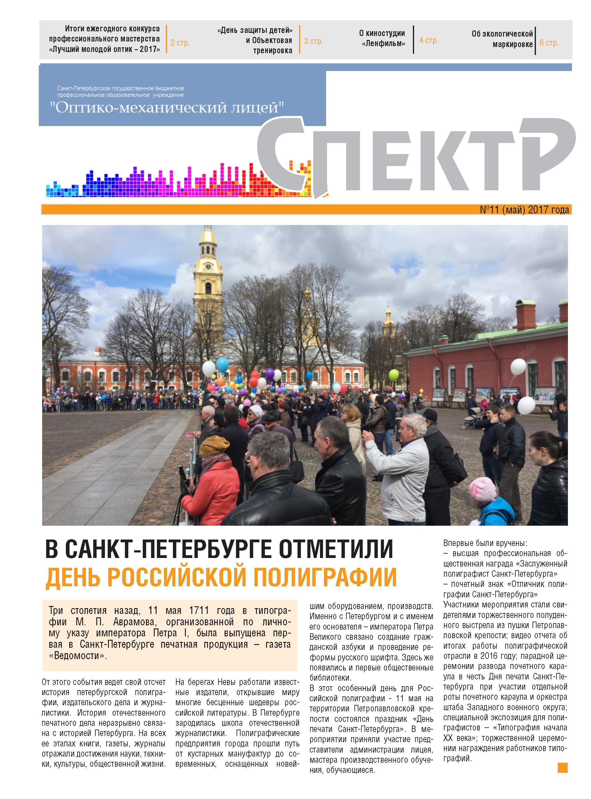 Газета Спектр — выпуск 11 (май 2017)