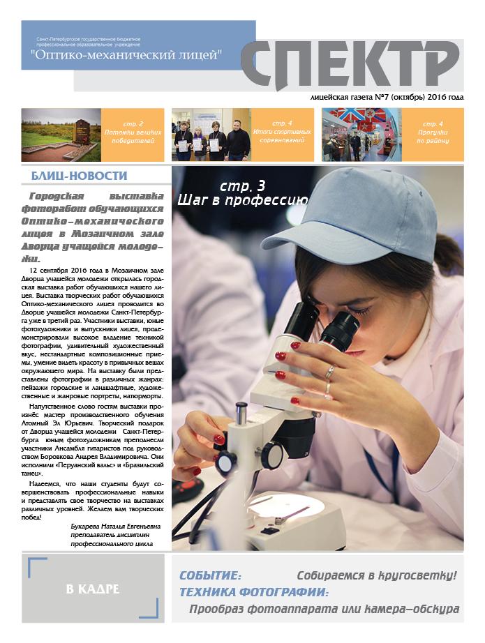 Газета Спектр — выпуск 7 (октябрь 2016)