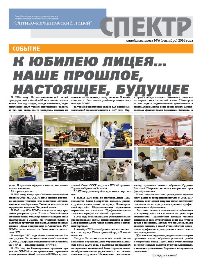 Газета Спектр — выпуск 6 (сентябрь 2016)