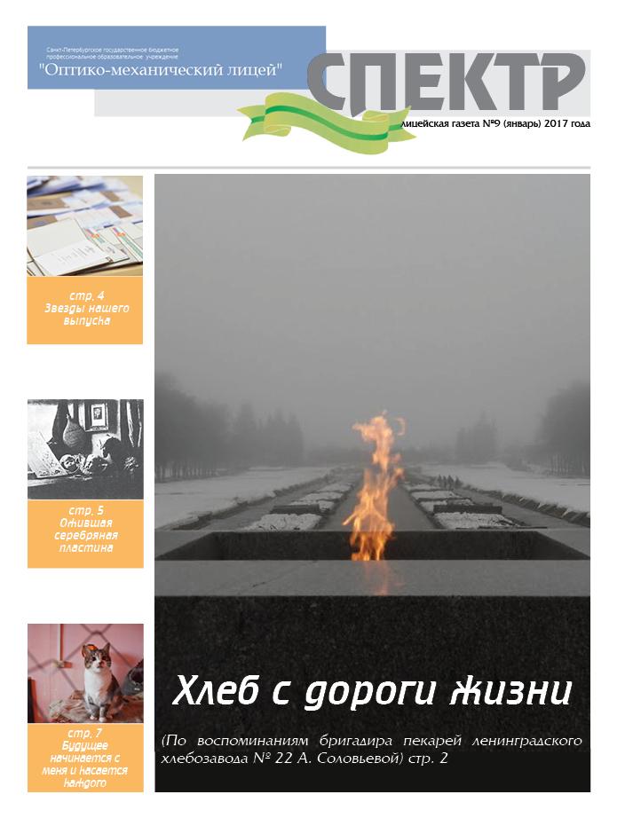 Газета Спектр — выпуск 9 (январь 2017)