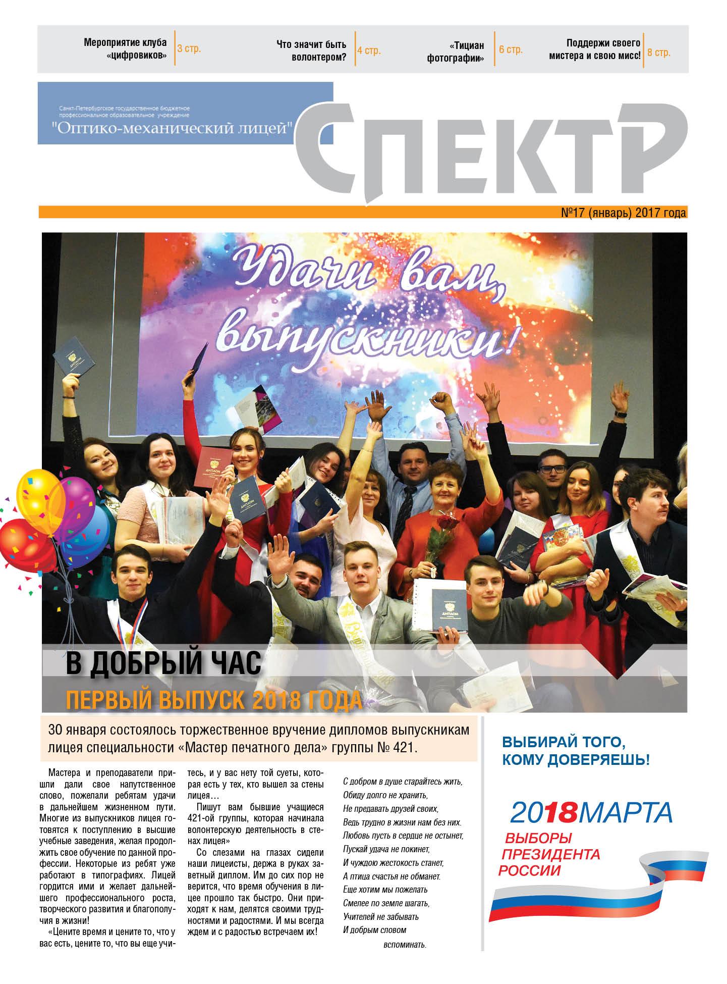 Газета Спектр — выпуск 17 (январь 2018)